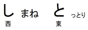shimane_tottori